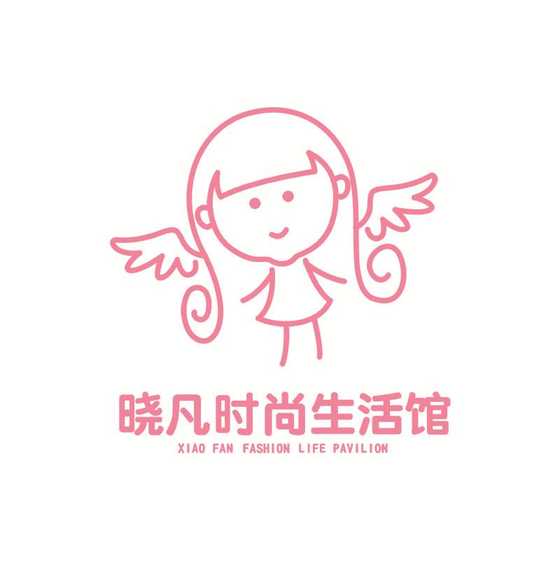 晓凡时尚生活馆