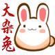 3Cdiy大杂兔饰品配件LOGO