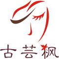 古芸枫旗舰店