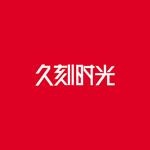 久刻时光旗舰店 的logo