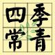 四季常青调味品店LOGO