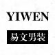 yiwen易文男装旗舰店 的logo