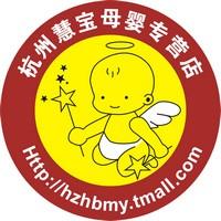 杭州慧宝母婴专营店