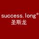 successlong旗舰店
