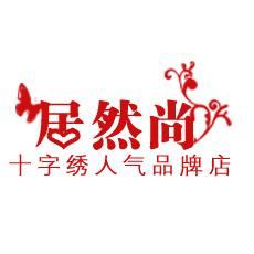 居然尚家居专营店 的logo