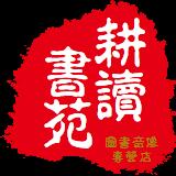 耕读图书音像专营店 的logo