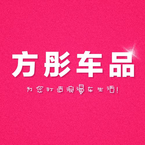 方彤汽车用品专营店logo
