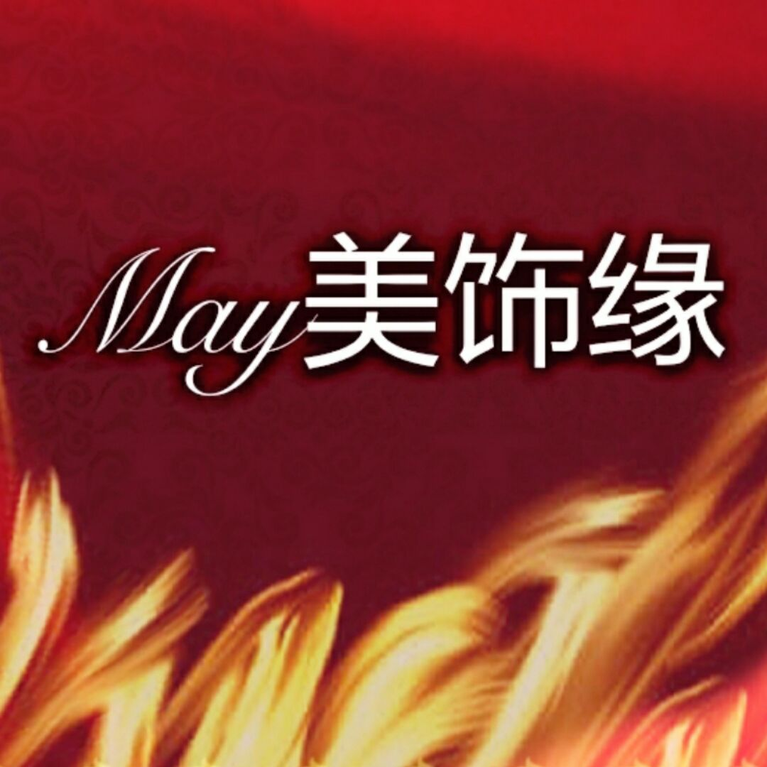 May美饰缘