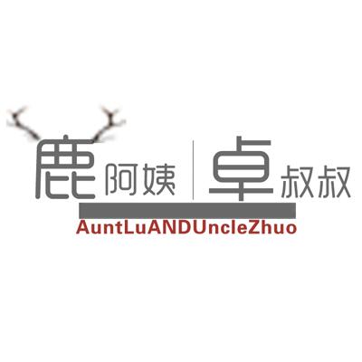 鹿阿姨卓叔叔