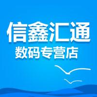 信鑫汇通数码专营店