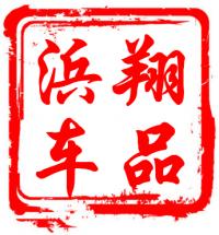 浜翔汽车用品专营店LOGO