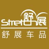 舒展车品专营店 的logo