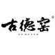古德窑家居旗舰店 的logo