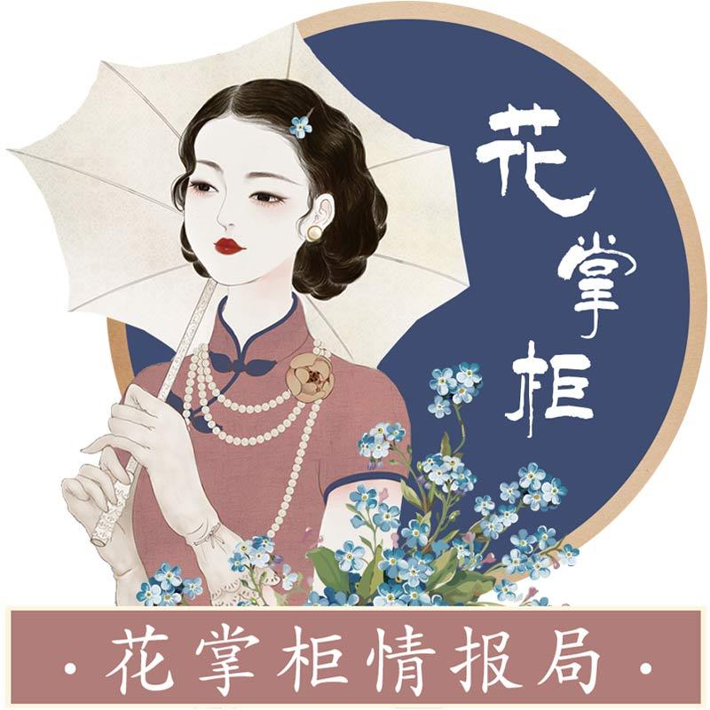 花田间化妆品专营店