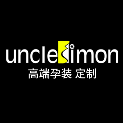 unclesimon孕装高端定制