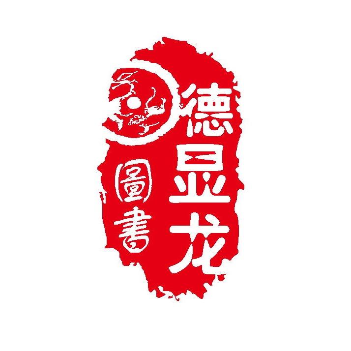 德显龙图书专营店 的logo