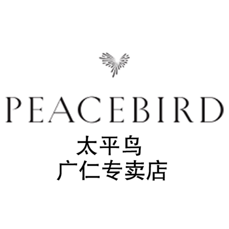 太平鸟广仁专卖店