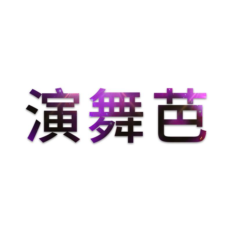 演舞芭旗舰店