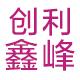 创利鑫峰数码专营店