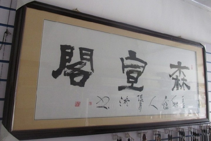 森宣阁宣纸厂logo