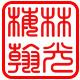 梅林翰光旗舰店 的logo