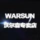 warsun沃尔森专卖店