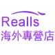 realls海外专营店店铺图片