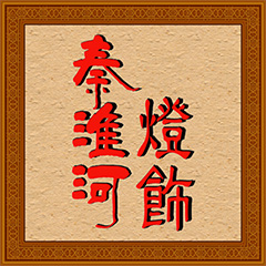 秦淮河灯饰