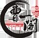 曹一阁旗舰店logo