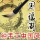 国蕴阁logo