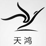 天鸿旗舰店