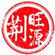 荆旺源旗舰店logo
