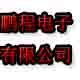 上海鹏程电子有限公司