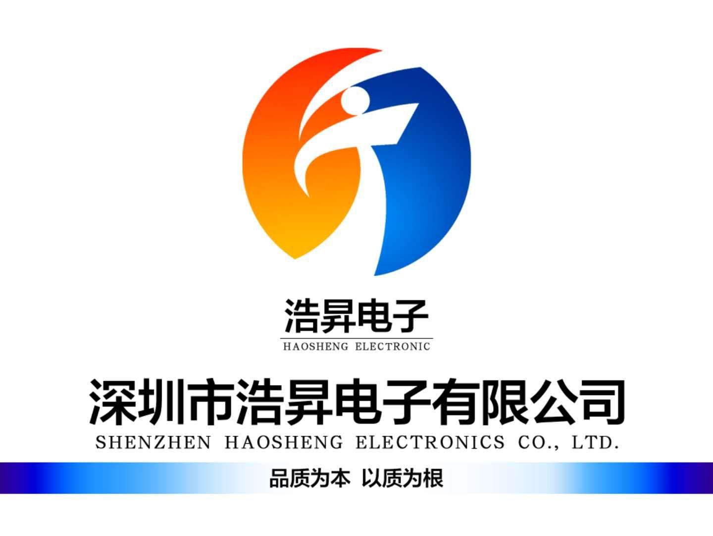 浩昇电子科技