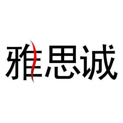 雅思诚服饰旗舰店