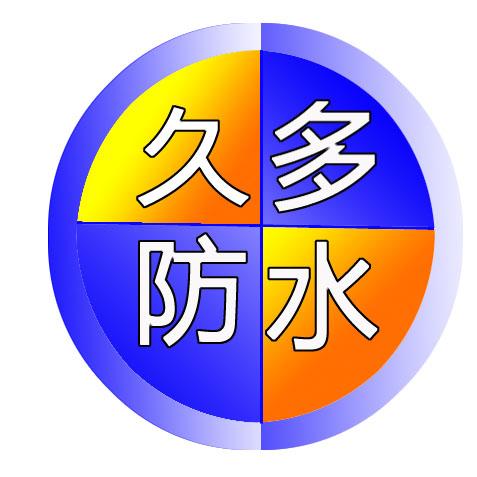 久多家居建材logo