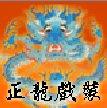 正龙戏装logo