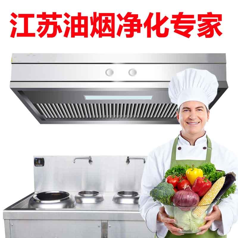 江苏油烟净化专家