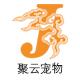 聚云宠物用品专营店 的logo
