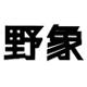 野象旗舰店 的logo