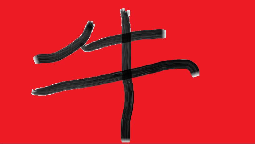 牛逼装备店logo