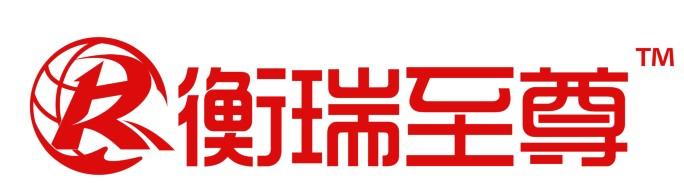 衡瑞至尊数码专营店 的logo