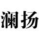 澜扬旗舰店 的logo
