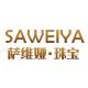 saweiya萨维娅旗舰店
