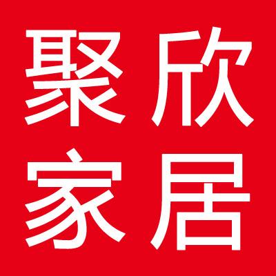 聚欣家居专营店 的logo