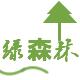 富光绿森林专卖店LOGO