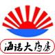海诺大药房旗舰店 的logo