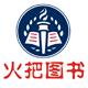 火把图书专营店 的logo