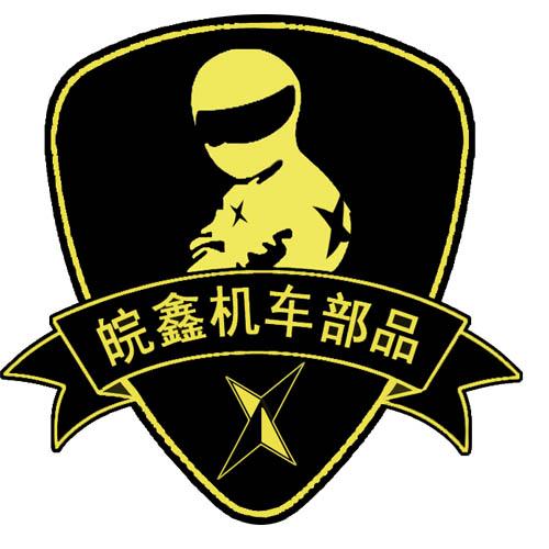 皖鑫车品专营店