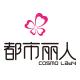 都市丽人官方旗舰店logo